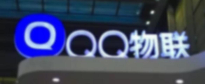 Qq Public Platform Will Change Your China Marketing Strategy Marketing China
